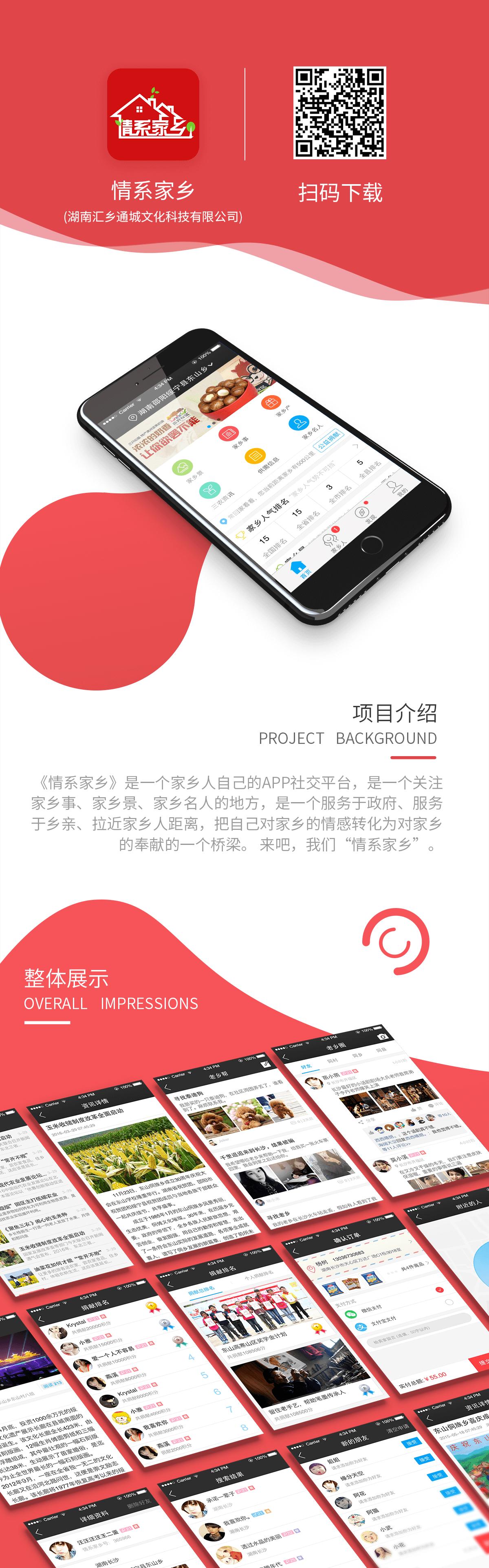 情系家乡(1).png