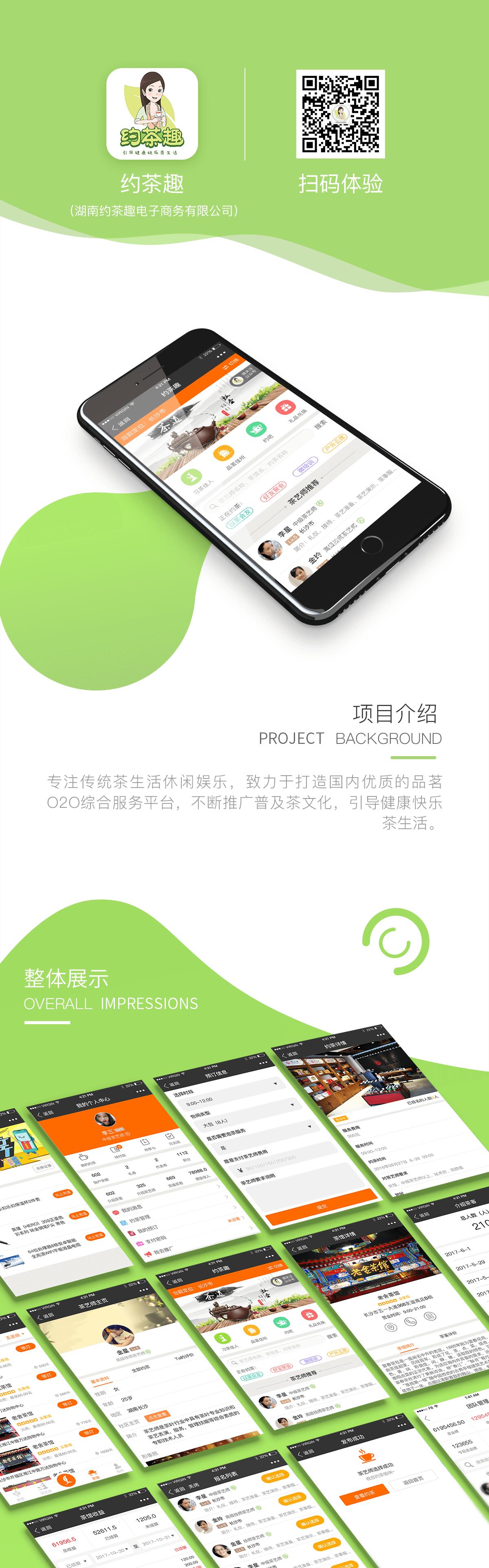约茶趣专题页.png