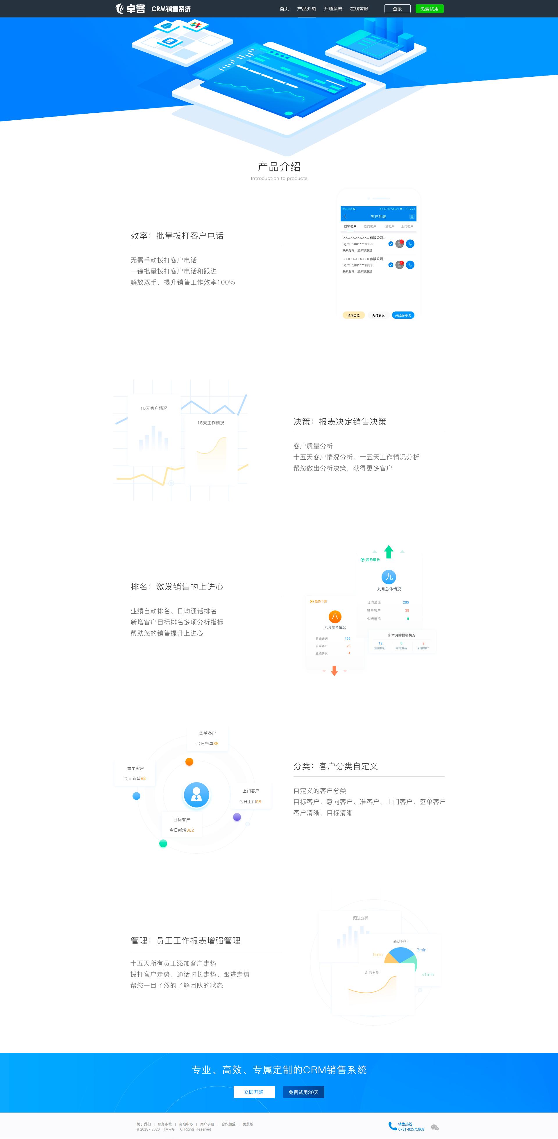 CRM官网首页-产品介绍.jpg